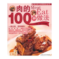 家常主料100种做法丛书:肉的100种做法