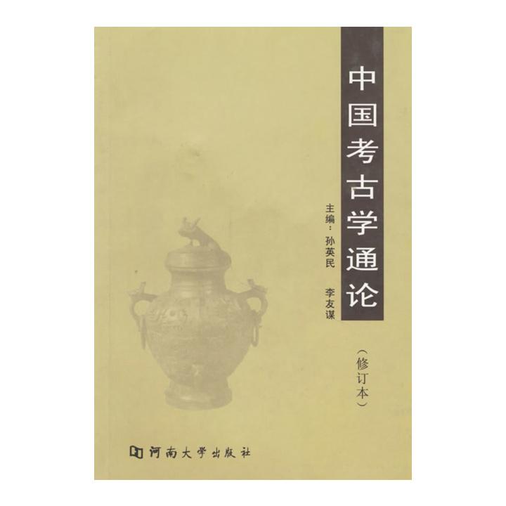 中国考古学通论-(修订本)