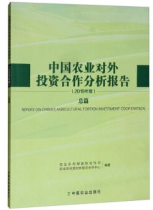 中国农业对外投资合作分析报告(2019年度)总篇