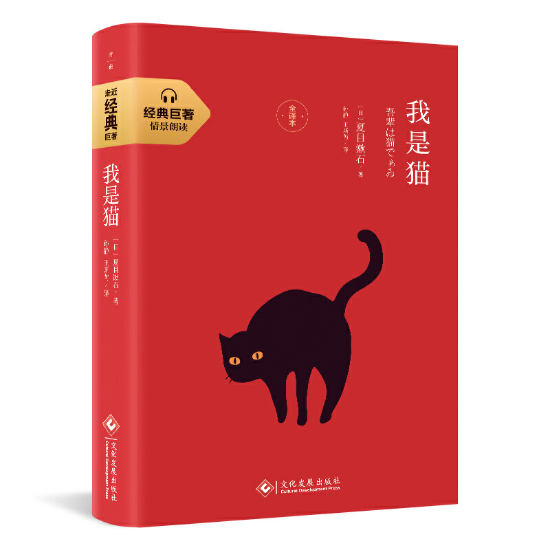 经典巨著:我是猫(全译本)