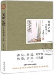 笺墨记缘:我的收藏三十年・彩插版  (精装)
