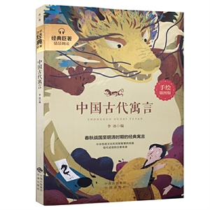 中国古代寓言(四色)(塑封)