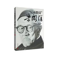 反面教员梁漱溟