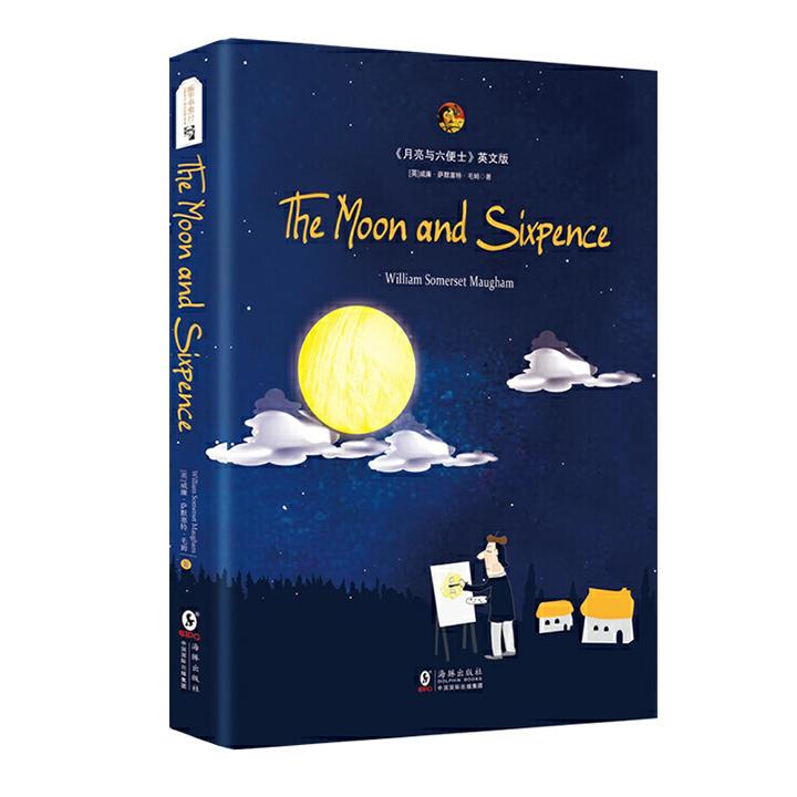 经典世界名著英文小说:月亮与六便士(英文版原版)