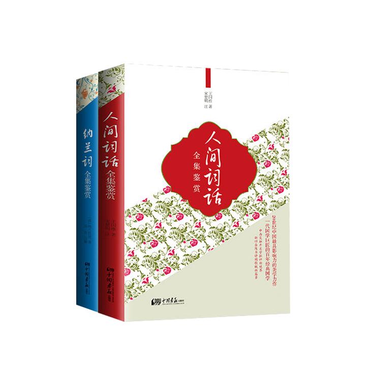 纳兰词全集鉴赏+人间词话全集鉴赏(2册)