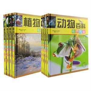 动物百科彩色图鉴