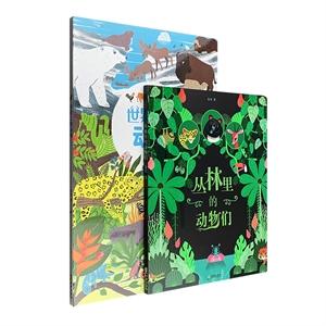 (8开纸版书)世界上的动物 +丛林里的动物们