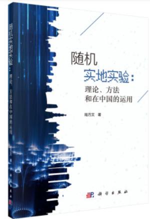 随机实地实验:理论,方法和在中国的运用
