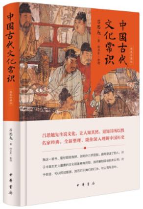 中国古代文化常识(精装珍藏版)(精)