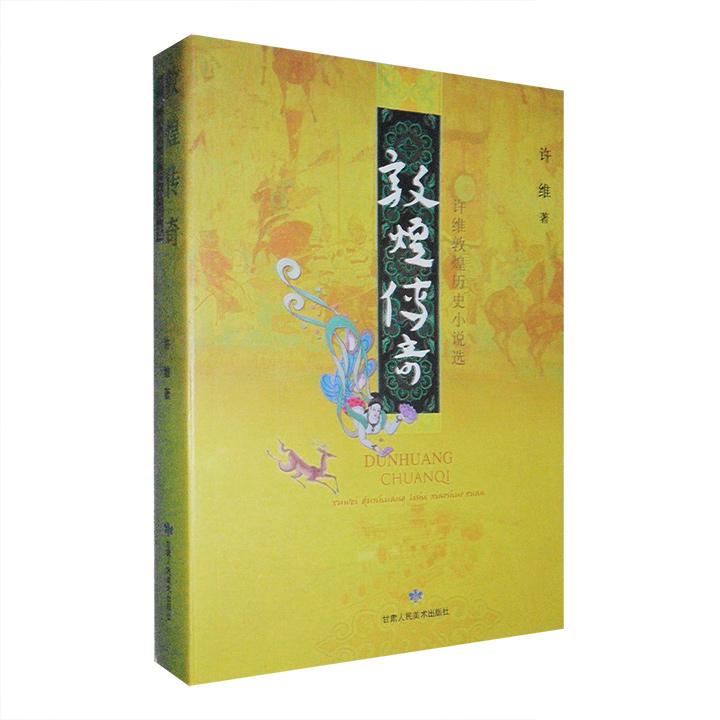 敦煌传奇:许维敦煌历史小说选