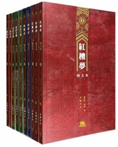四大名著:红楼梦+西游�+三国演义+水浒全传(共十册)【自然旧 有斑点】