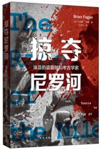 新书--掠夺尼罗河―埃及的盗墓贼和考古学家