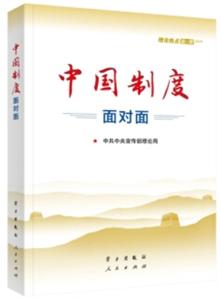 中国制度面对面(2020理论热点面对面)