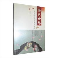 两色世界:中国文化中的性别意识