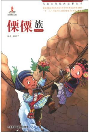 民族文化经典故事丛书:傈僳族