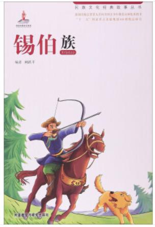 民族文化经典故事丛书:锡伯族