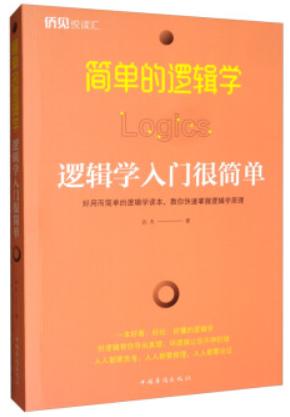 简单的逻辑学:逻辑学入门很简单