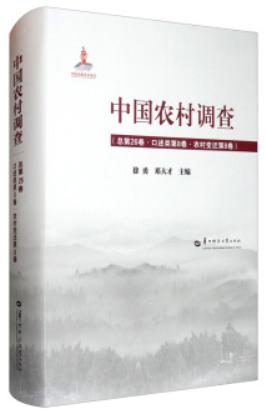 中国农村调查:总第26卷:口述类:农村变迁第8卷