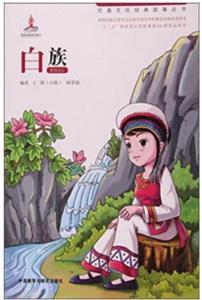 民族文化经典故事丛书:白族