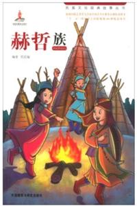 民族文化经典故事丛书:赫哲族