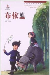 民族文化经典故事丛书:布依族