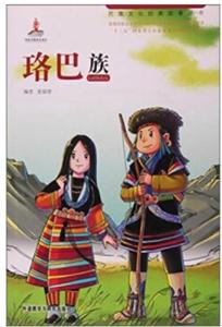 民族文化经典故事丛书:珞巴族