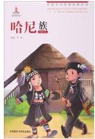 民族文化经典故事丛书:哈尼族
