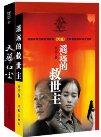 遥远的救世主+天幕红尘(全2册)