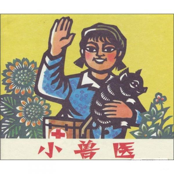 (连环画)小兽医