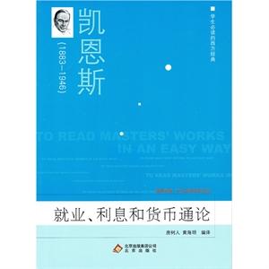 学生必读的西方经典:就业、利息和货币通论