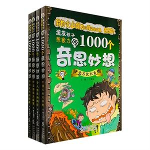 激發孩子想象力的1000個奇思妙想全四冊