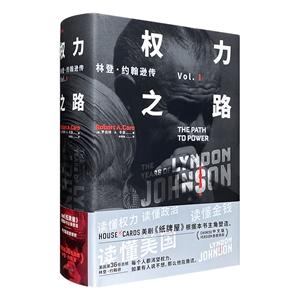 權力之路-林登.約翰遜傳-Vol.1