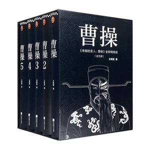 (软精装)卑鄙的圣人:曹操(全5册)