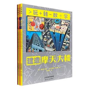 玩转数学(全4册)