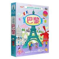 游学世界立体拼图书游学世界立体拼图书(巴黎)