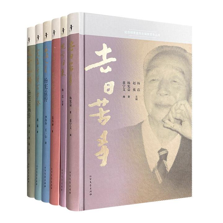 团购:(精)纪念杨宪益先生诞辰百年丛书(全六册)