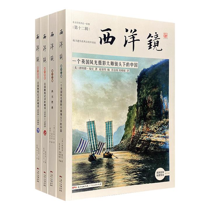 西洋镜全新3辑珍藏套装:西洋画报·英国风光·燕京胜迹(全4册)
