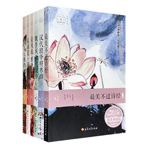 阅读大中国系列:唯美典藏版(共6册)