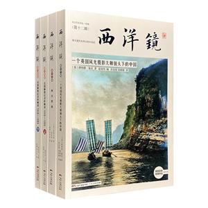 西洋镜全新3辑珍藏套装:西洋画报・英国风光・燕京胜迹(全4册)