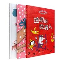 (精)詹姆斯·弗洛拉经典绘本系列全3册:奶牛打喷嚏+圣诞节的袋鼠+透明的捡屑人