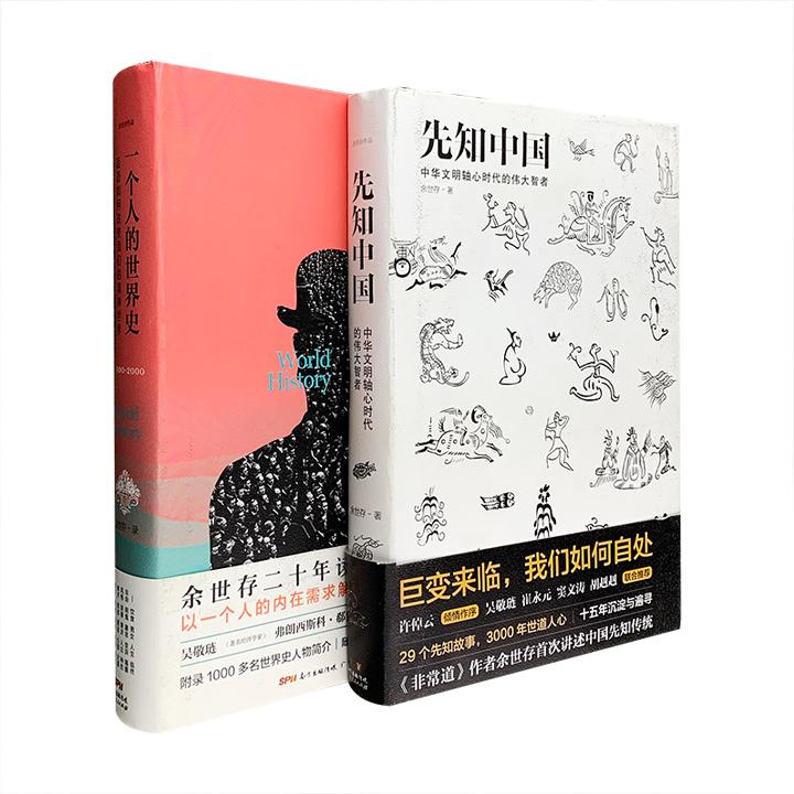(精)余世存作品:一个人的世界史+先知中国(全二册)