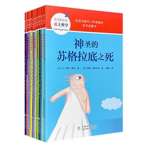 爱上哲学(套装共10册)