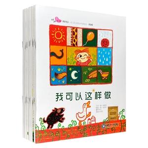 幼儿园主题绘本早期阅读・家庭版(第一阶段)(共12册)