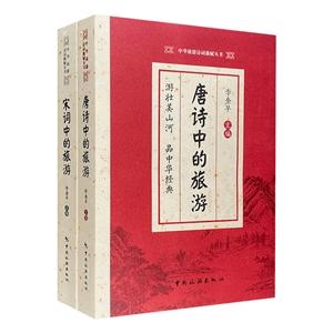 宋词中的旅游+唐诗中的旅游(2册)