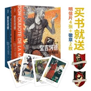 (精)堂吉诃德:插图典藏版(全两册) (带飞机盒、2枚徽章)