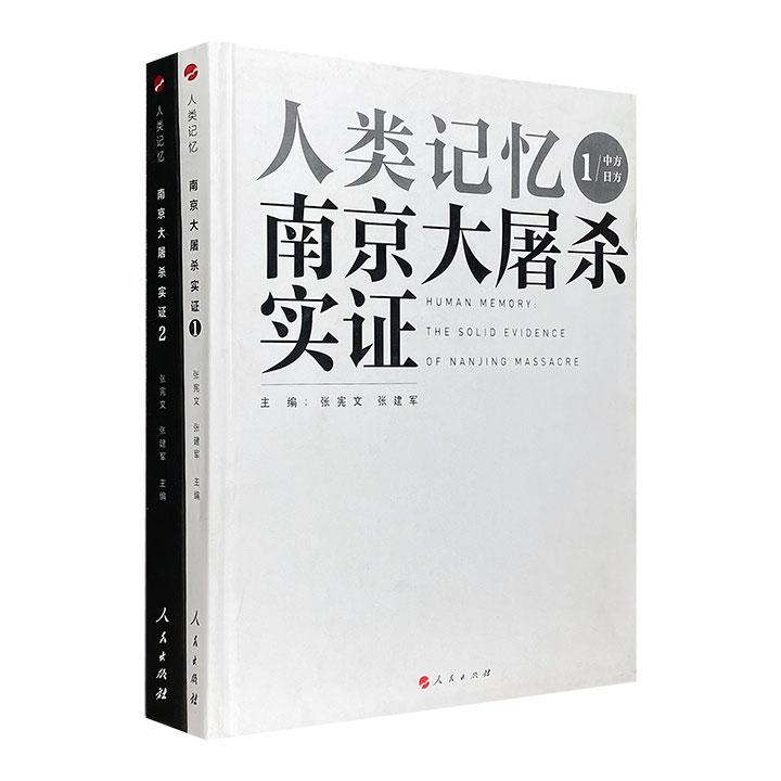 人类记忆-南京大屠杀实证(全二册)