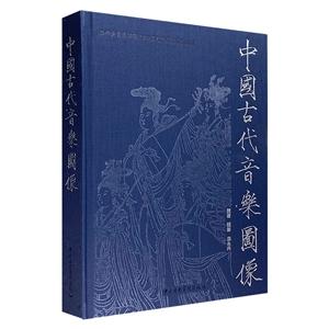 (精)中国古代音乐图像