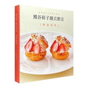 熊谷裕子甜点教室合集