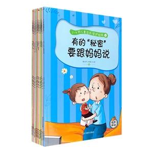 3-6岁儿童自我保护绘本(全十册)