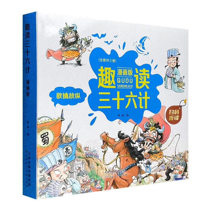 (精)趣读三十六计·漫画版(全套3册)